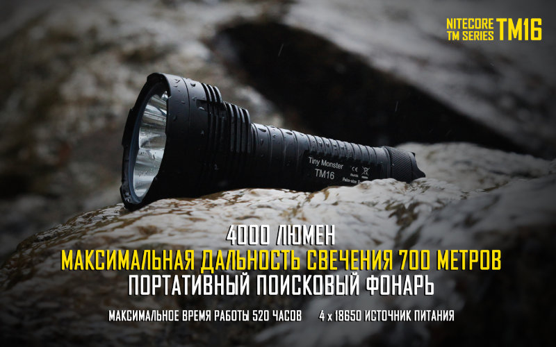 Фонарь Nitecore TM16W (Tiny Monster)
