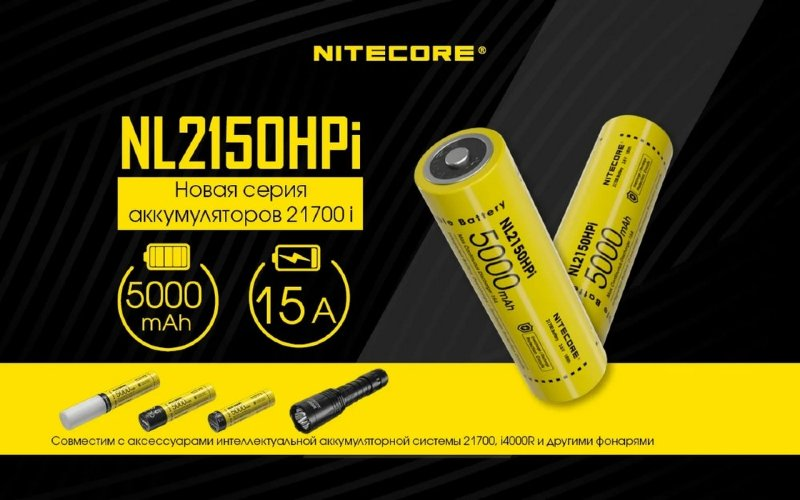 Аккумулятор Nitecore Intelligent Battery System 21700 Li-Ion 5000mAh USB